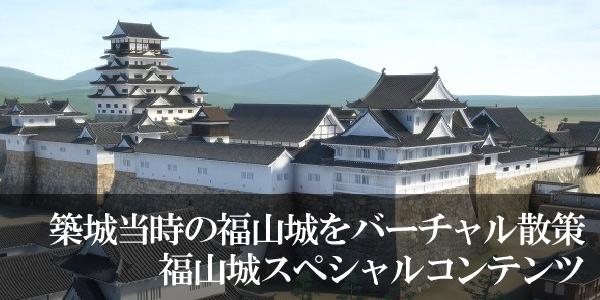 福山城スペシャルコンテンツ