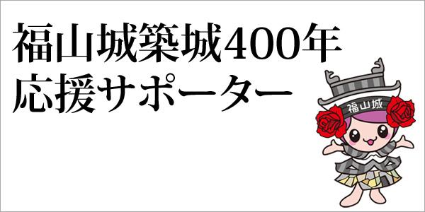 福山城築城400年応援サポーター