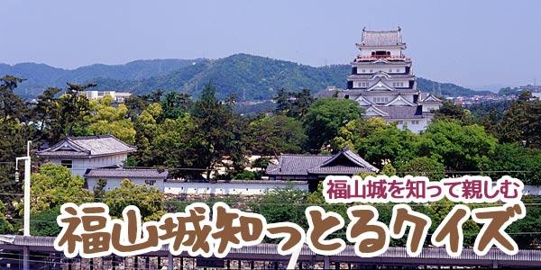 福山城知っとるクイズ