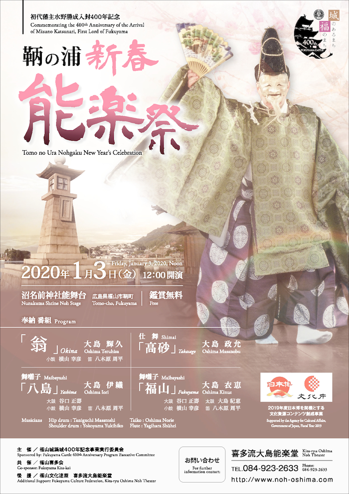 新春能楽祭のサムネイル
