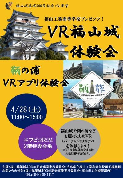 VR福山城体験会&鞆の浦VR体験会のサムネイル