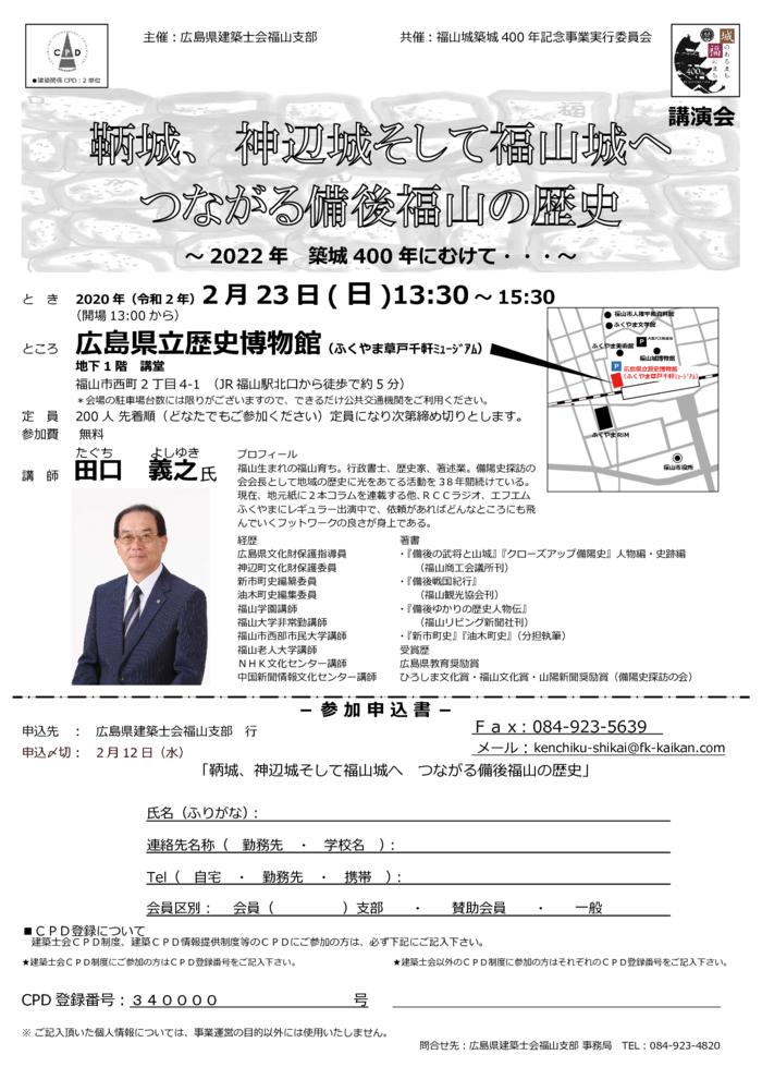 広島県建築士会 講演会チラシのサムネイル