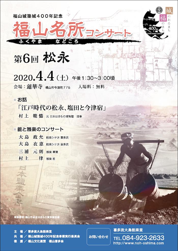 2001_nadokoro_04のサムネイル