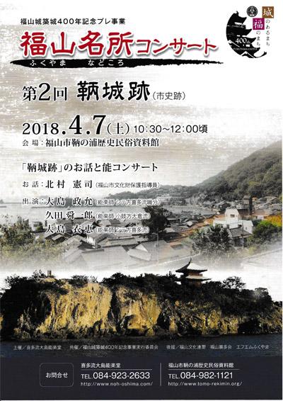 福山名所コンサート第2回リーフレット表