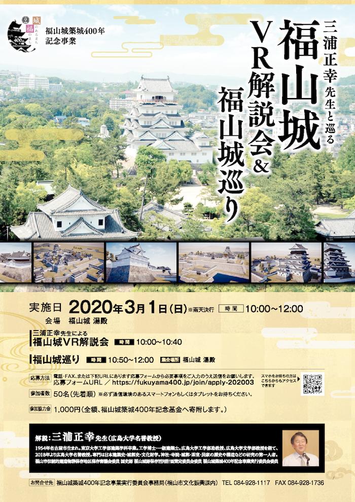 福山城イベント2020_02_A4_200213のサムネイル