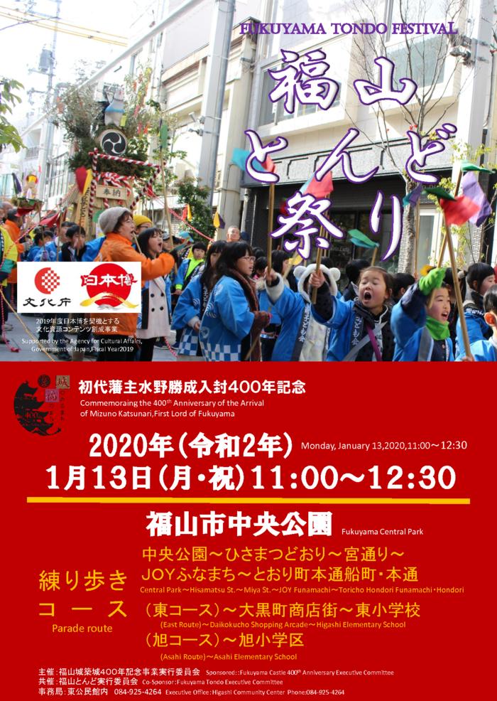 福山とんど祭りポスターのサムネイル