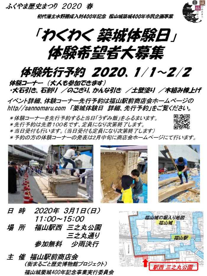 2020築城イベント募集のサムネイル