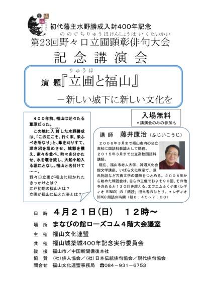 2019.4講演会チラシのサムネイル