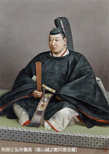 阿部正弘肖像画(福山誠之館同窓会蔵)