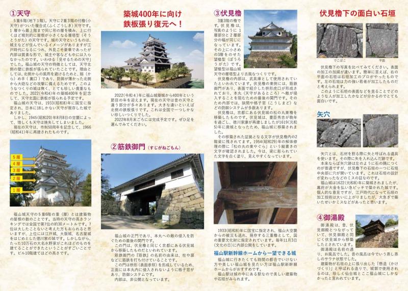 福山城を歩こう-リーフレット