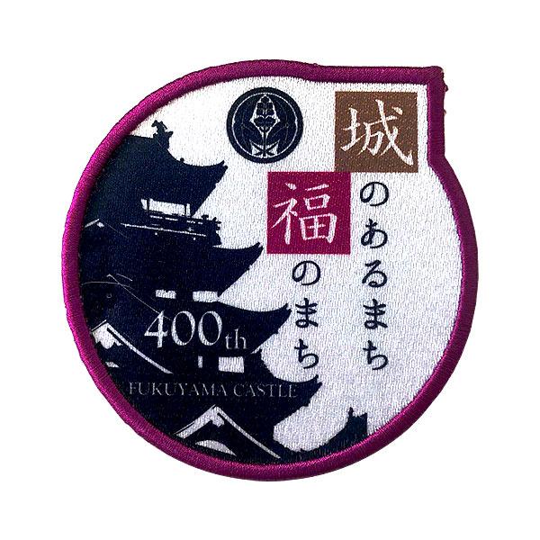福山城築城400年ロゴマーク使用ワッペン