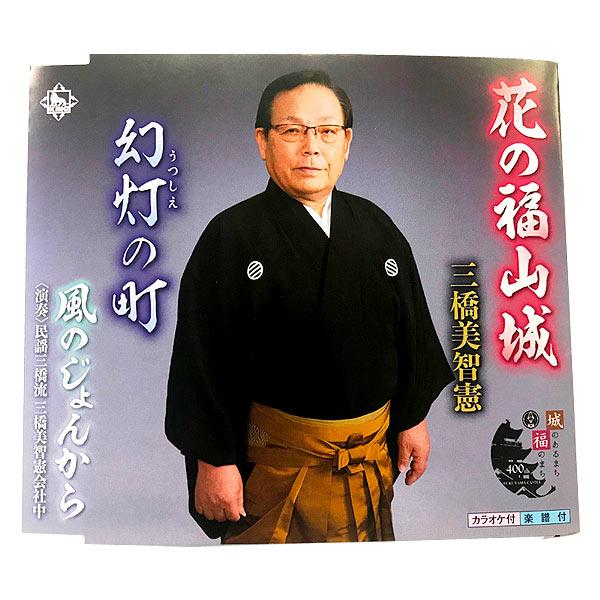 CD「花の福山城」三橋美智憲