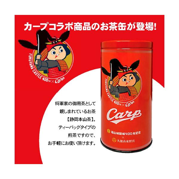 勝成公 カープ茶缶