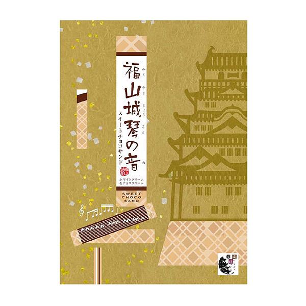 福山城琴の音チョコサンド