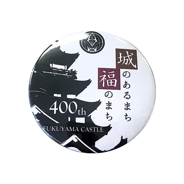 福山城築城400年応援缶バッチ