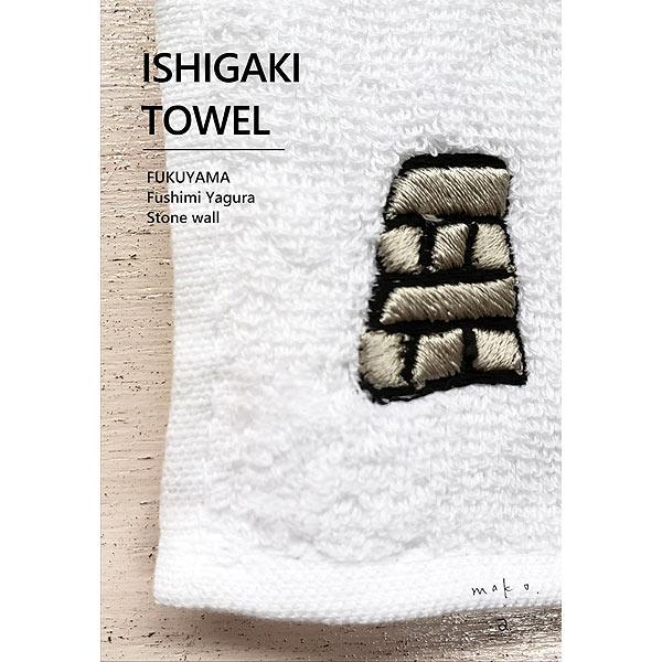 ISHIGAKI TOWEL