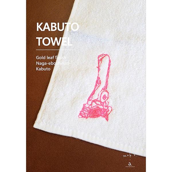 KABUTO TOWEL