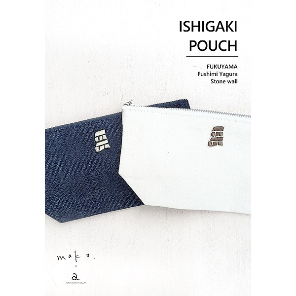 ISHIGAKI POUCH(四角)