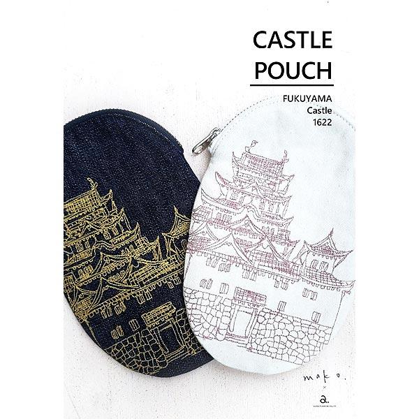 CASTLE POUCH(楕円)