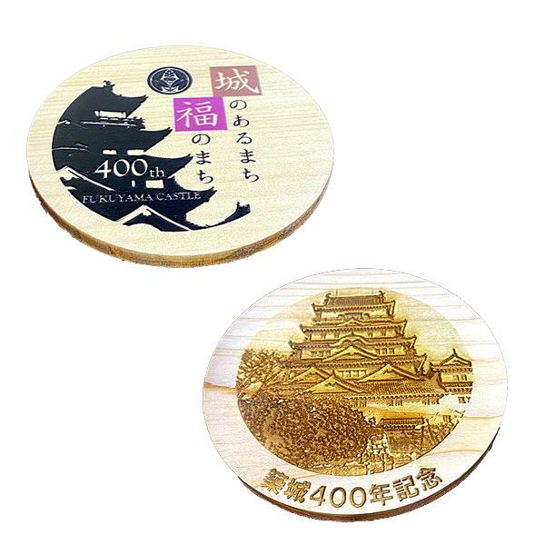 福山城築城400年記念ひのきのコースター