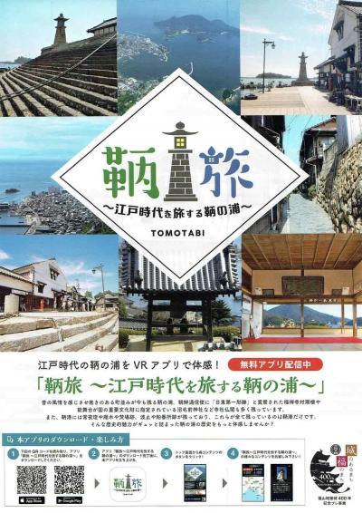 鞆旅アプリ-パンフレット